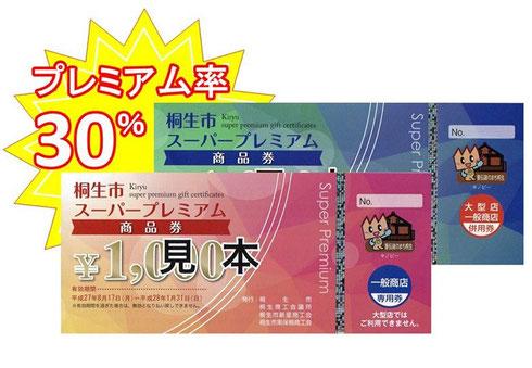 今回は30%上乗せ!ますますお得になった「桐生市スーパープレミアム商品券」。(株)福田時計店でも使えます。