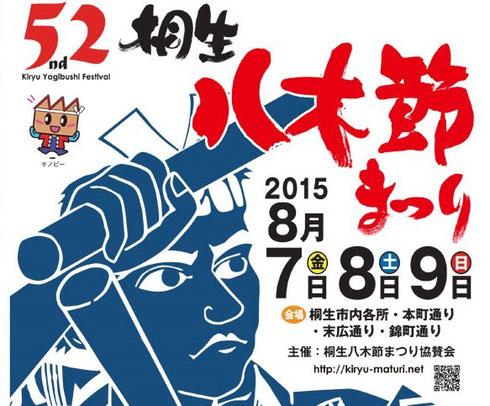 8月7日から9日まで行われる、群馬県桐生市のお祭り