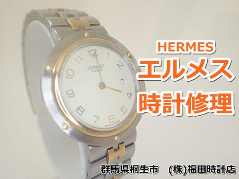 HERMESエルメスの時計修理・オーバーホールできます。群馬県桐生市で時計が直せる店をお探しなら(株)福田時計店へ