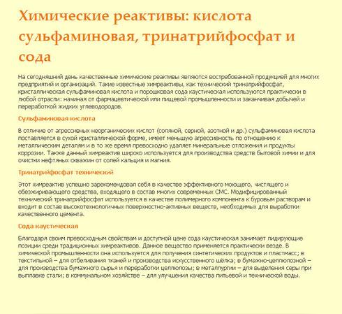 Химические реактивы. Пример текста для наполения и продвижения сайта