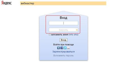Оригинальные тексты для Яндекса. Вход в систему