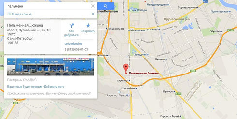 Google Maps 2014. Поиск готовых блюд и продуктов