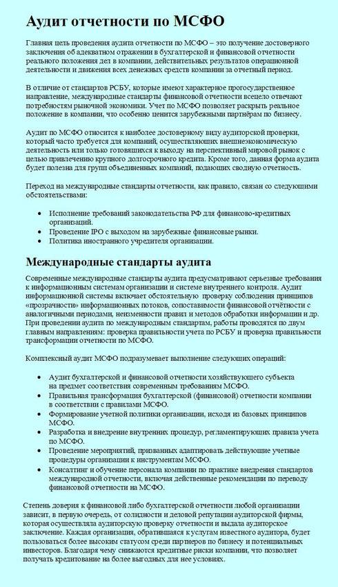 Пример текста по аудиторским услугам
