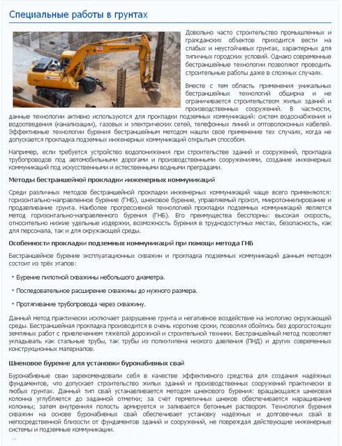 Применение спецтехники для работы в грунтах