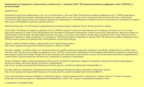 Образец уведомления от Google об удалении материалов, нарушающих авторские права