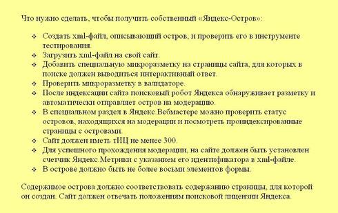 Как создать свой Яндекс-Остров