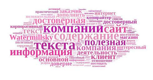 Текст О Компании. Watermillsky