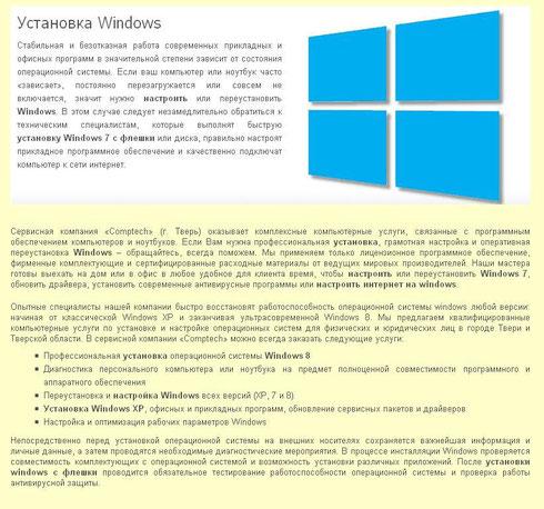 Установка и настройка операционной системы. Текст для раздела услуги