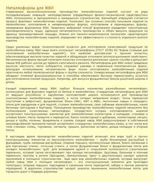 Металлоформы для железобетонных изделий (ЖБИ)