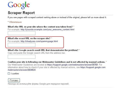 Форма Google Scraper Report. URL-адрес сайта, разместившего чужой контент