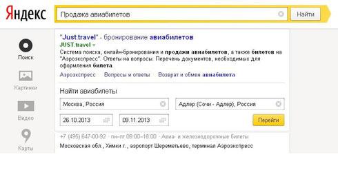 Пример Яндекс Острова для сайта по бронированию авиабилетов