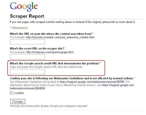 Форма Google Scraper Report. URL-адрес поисковой выдачи, где обнаружена данная проблема