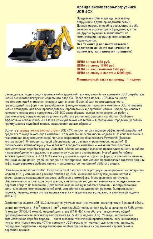 Аренда спецтехники - JCB 4CX