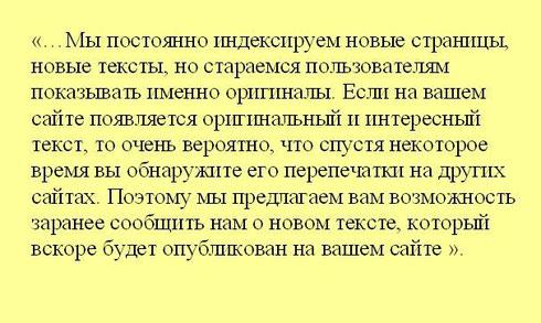 Политика Яндекса по отношению к оригинальным текстам