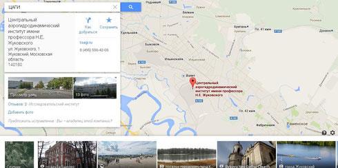 Google Maps 2014. Поиск компании
