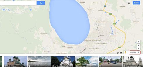 Google Maps 2014. Плещеево озеро. Снимки из галереи