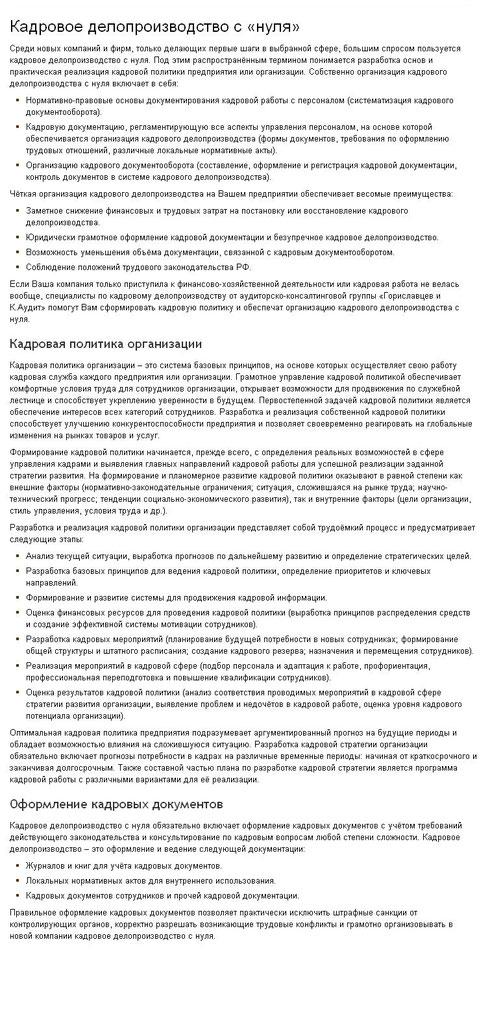 Кадровое делопроизводство с нуля. Тексты на юридическую тематику