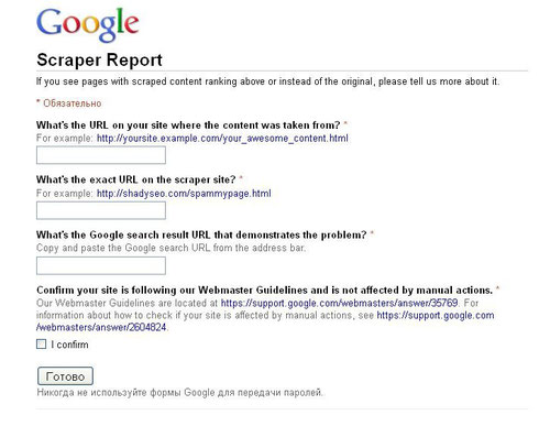 Форма Google Scraper Report