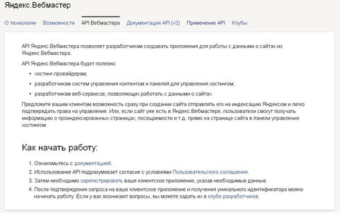 Оригинальные тексты в Яндексе. Приложение API для Яндекс Вебмастера