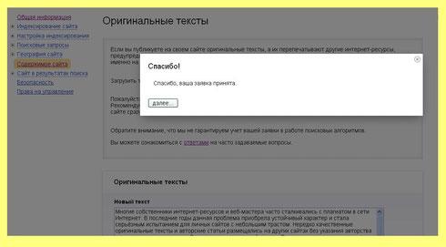 Оригинальные тексты Яндекс.  Заявка принята!