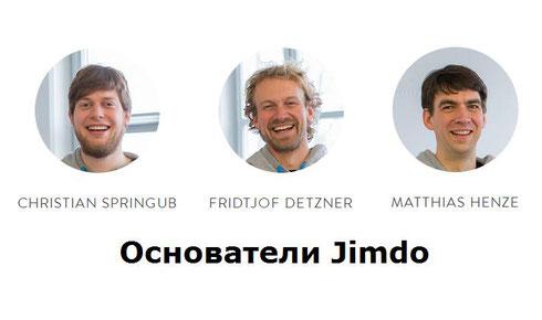 Основатели Jimdo (Джимдо)