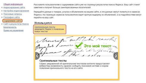"""Оригинальные тексты Яндекс. Раздел """"Содержимое сайта"""""""