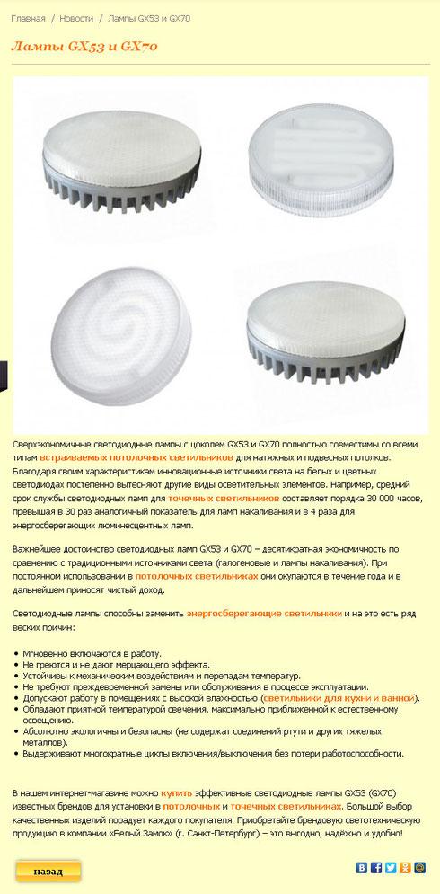 Светодиодные и энергосберегающие лампы