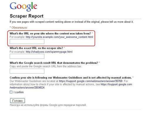 Форма Google Scraper Report. URL-адрес правообладателя оригинального контента