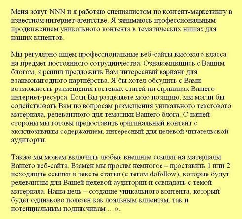 Письмо Мэтт Каттсу