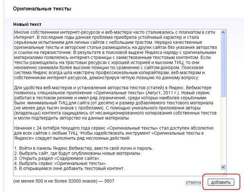 Оригинальные тексты Яндекс. Форма для добавления нового текста