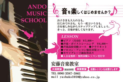 安藤音楽教室 チラシ