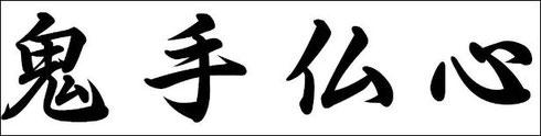 """""""Devil´s hands, Buddha´s heart"""" (Kishu Busshin, 鬼手仏心)"""