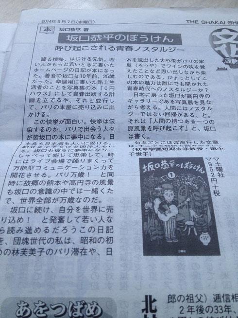 映画監督の田中千世子さんによる嬉しい書評。