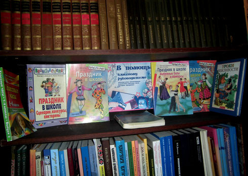 В читальном зале библиотеки можно взять книги, журналы, сценарии для подготовки и проведения классных часов, мероприятий