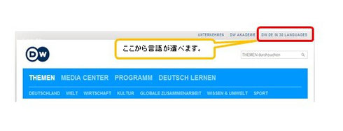 【ドイチェ・ヴェレ(Deutsche Welle)の ニュースサイトではドイツ語はもちろん、 30カ国の言語が選べます。】