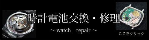 長崎諫早時計電池交換修理