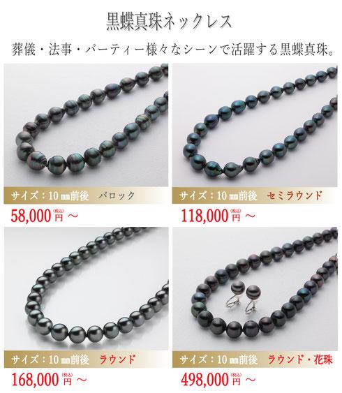 黒蝶真珠価格