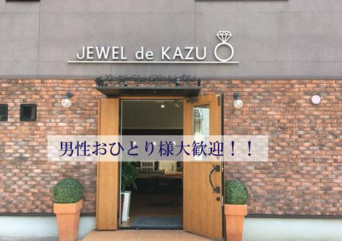 宝石の和入口