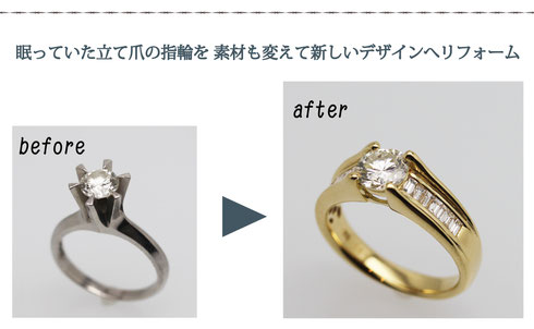 長崎市M様指輪リフォーム&リメイク