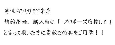 長崎諫早のプロポーズ応援