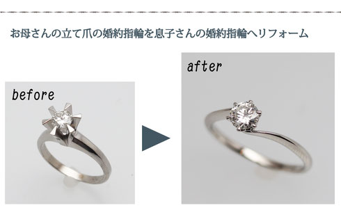 指輪の高さ低くリフォーム