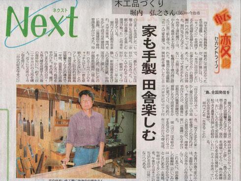 2008年9月愛媛新聞