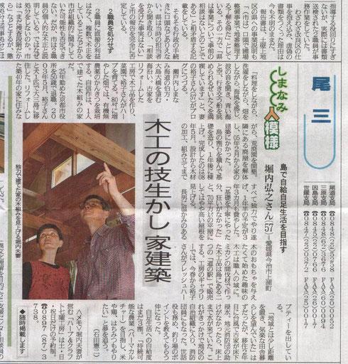 中国新聞2009年6月21日