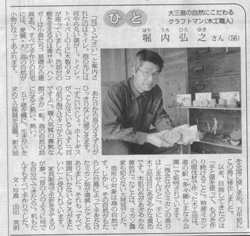 あかはた新聞2008年6月27日