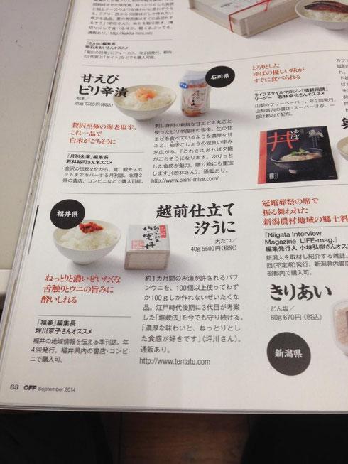 「日経おとなのOFF」の秋の企画「47都道府県地元で愛されるご飯の友」企画に越前仕立て汐雲丹を掲載頂きました