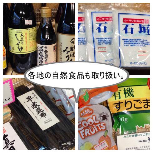 自然食品も多数取り扱い。有機・無農薬の商品はいかがですか?