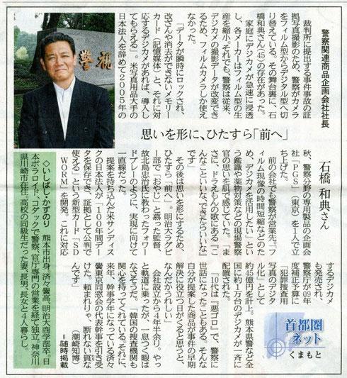 平成22年(2010年)7月2日(金)熊本日日新聞より