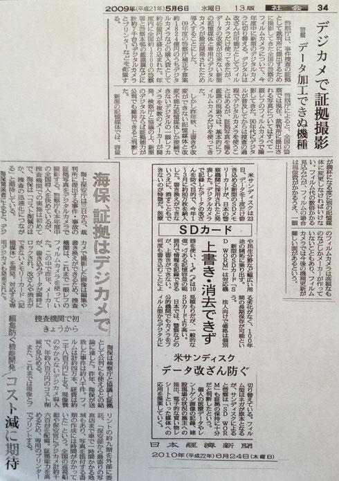 日本経済新聞・東京新聞・朝日新聞