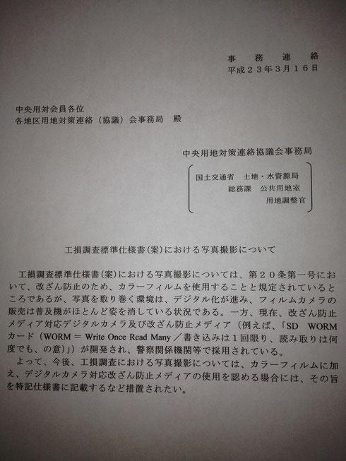 平成23年3月16日国土交通省