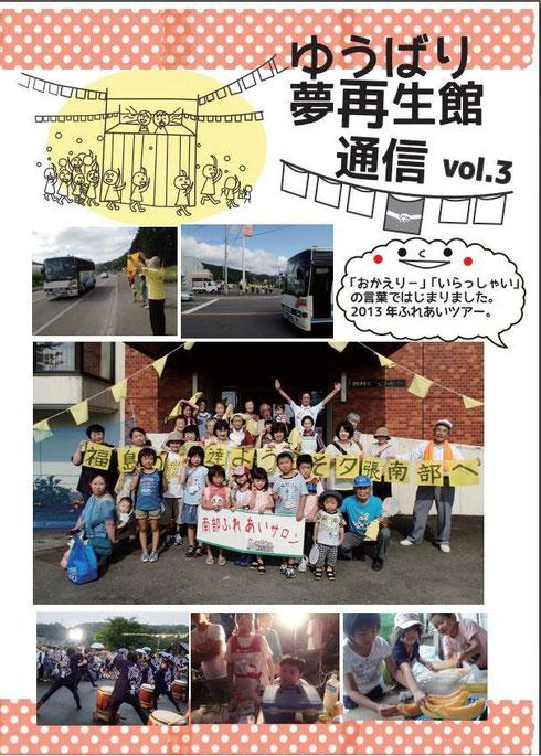 ゆうばり夢再生館通信3-1